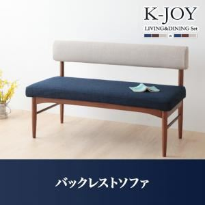 ソファー【K-JOY】ブラウン 選べるカバーリング!!ミックスカラーソファベンチ リビングダイニング【K-JOY】ケージョイ バックレストソファ