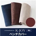 【本体別売】ベンチカバー(1台分)【K-JOY】ブラウン 選べるカバーリング!!ミックスカラーソファベンチ リビングダイニング【K-JOY】ケージョイ 別売りカバーリング
