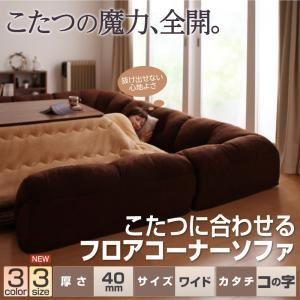 ソファー 40mm厚 ブラック コの字タイプ ワイド こたつに合わせるフロアコーナーソファ