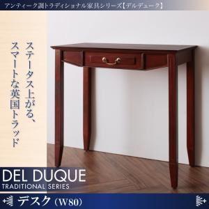 デスク【DEL DUQUE】 アンティーク調トラディショナル家具シリーズ【DEL DUQUE】デルデューク/デスクの詳細を見る