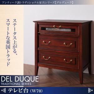 テレビ台【DEL DUQUE】 アンティーク調トラディショナル家具シリーズ【DEL DUQUE】デルデューク/テレビ台 - 拡大画像