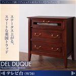 テレビ台【DEL DUQUE】 アンティーク調トラディショナル家具シリーズ【DEL DUQUE】デルデューク/テレビ台