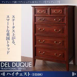 チェスト【DEL DUQUE】 アンティーク調トラディショナル家具シリーズ【DEL DUQUE】デルデューク/ハイチェストの詳細を見る