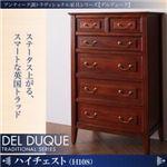 チェスト【DEL DUQUE】 アンティーク調トラディショナル家具シリーズ【DEL DUQUE】デルデューク/ハイチェスト