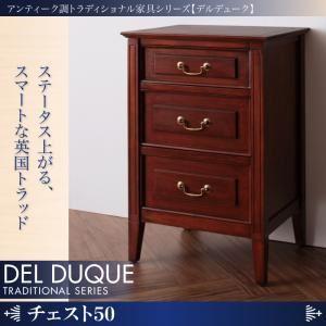 チェスト 幅50【DEL DUQUE】 アンティーク調トラディショナル家具シリーズ【DEL DUQUE】デルデューク/チェスト50の詳細を見る