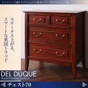チェスト 幅70【DEL DUQUE】 アンティーク調トラディショナル家具シリーズ【DEL DUQUE】デルデューク/チェスト70の詳細を見る