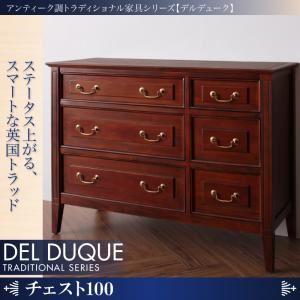 チェスト 幅100【DEL DUQUE】 アンティーク調トラディショナル家具シリーズ【DEL DUQUE】デルデューク/チェスト100の詳細を見る
