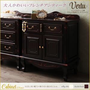 キャビネット 幅75【vertu】ミルキーホワイト フレンチアンティーク調クラシック家具シリーズ【vertu】ヴェルテュ キャビネット75の詳細を見る