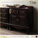 キャビネット 幅75【vertu】ショコラブラウン フレンチアンティーク調クラシック家具シリーズ【vertu】ヴェルテュ キャビネット75