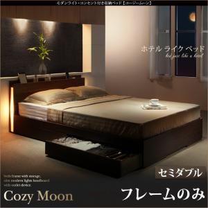 収納ベッド セミダブル【Cozy Moon】【フレームのみ】ウォルナットブラウン スリムモダンライト付き収納ベッド【Cozy Moon】コージームーンの詳細を見る
