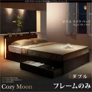 収納ベッド ダブル【Cozy Moon】【フレームのみ】ブラック スリムモダンライト付き収納ベッド【Cozy Moon】コージームーン - 拡大画像