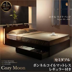 収納ベッド セミダブル【Cozy Moon】【ボンネルコイルマットレス(レギュラー)付き】フレームカラー:ウォルナットブラウン マットレスカラー:アイボリー スリムモダンライト付き収納ベッド【Cozy Moon】コージームーン - 拡大画像