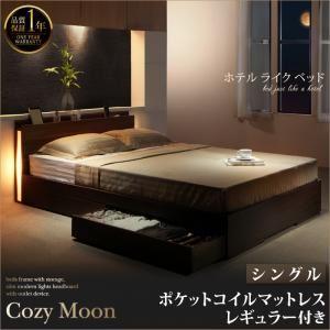 収納ベッド シングル【Cozy Moon】【ポケットコイルマットレス:レギュラー付き】フレームカラー:ウォルナットブラウン マットレスカラー:ホワイト スリムモダンライト付き収納ベッド【Cozy Moon】コージームーン