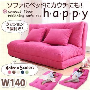 ソファーベッド 幅140cm【happy】ピンク コンパクトフロアリクライニングソファベッド【happy】ハッピーの詳細を見る