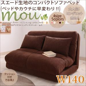 ソファーベッド 幅140cm【Mou】ブラウン コンパクトフロアリクライニングソファベッド【Mou】ムウ - 拡大画像