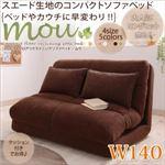 ソファーベッド 幅140cm【Mou】ブラウン コンパクトフロアリクライニングソファベッド【Mou】ムウ