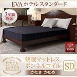 マットレス セミダブル【EVA】ブラック ホテルスタンダード ボンネルコイル 硬さ:かため 日本人技術者設計 快眠マットレス【EVA】エヴァ