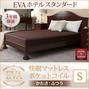 マットレス シングル【EVA】ブラック ホテルスタンダード ポケットコイル 硬さ:ふつう 日本人技術者設計 快眠マットレス【EVA】エヴァ - 拡大画像
