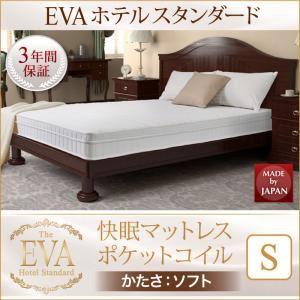 マットレス シングル【EVA】ブラック ホテルスタンダード ポケットコイル 硬さ:ソフト 日本人技術者設計 快眠マットレス【EVA】エヴァ - 拡大画像