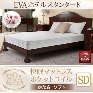 マットレス セミダブル【EVA】