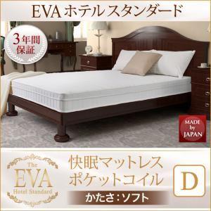 マットレス ダブル【EVA】