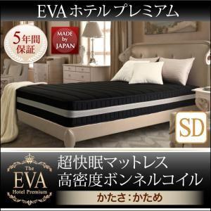 マットレス セミダブル【EVA】ホワイト ホテルプレミアムボンネルコイル 硬さ:かため 日本人技術者設計 超快眠マットレス抗菌防臭防ダニ【EVA】エヴァ - 拡大画像