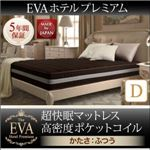 【EVA】ホテルプレミアム・ ダブル