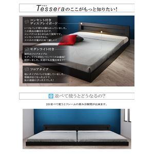 フロアベッド ダブル【Tessera】【フレームのみ】フレームカラー:ブラック LEDライト・コンセント付きフロアベッド【Tessera】テセラ