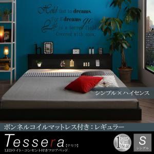 フロアベッド シングル【Tessera】【ボンネルコイルマットレス:レギュラー付き】フレームカラー:ホワイト マットレスカラー:ブラック LEDライト・コンセント付きフロアベッド【Tessera】テセラ