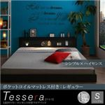 フロアベッド シングル【Tessera】【ポケットコイルマットレス:レギュラー付き】フレームカラー:ブラック マットレスカラー:ブラック LEDライト・コンセント付きフロアベッド【Tessera】テセラ