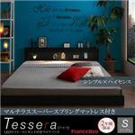 フロアベッド シングル【Tessera】【マルチラススーパースプリングマットレス付き】フレームカラー:ブラック LEDライト・コンセント付きフロアベッド【Tessera】テセラ