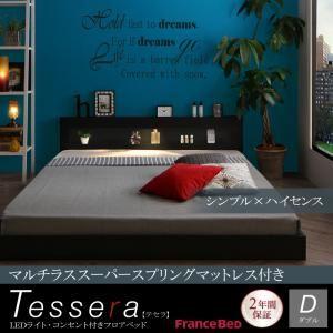 フロアベッド ダブル【Tessera】【マルチラススーパースプリングマットレス付き】フレームカラー:ホワイト LEDライト・コンセント付きフロアベッド【Tessera】テセラ - 拡大画像