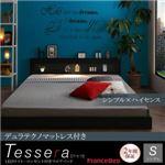 フロアベッド シングル【Tessera】【デュラテクノマットレス付き】フレームカラー:ホワイト LEDライト・コンセント付きフロアベッド【Tessera】テセラ