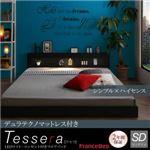 フロアベッド セミダブル【Tessera】【デュラテクノマットレス付き】フレームカラー:ブラック LEDライト・コンセント付きフロアベッド【Tessera】テセラ
