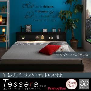 フロアベッド セミダブル【Tessera】【羊毛入りデュラテクノマットレス付き】ホワイト LEDライト・コンセント付きフロアベッド【Tessera】テセラの詳細を見る