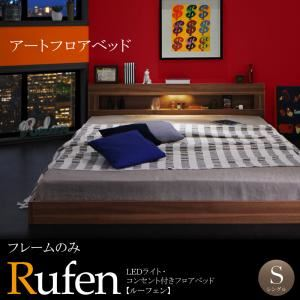フロアベッド シングル【Rufen】【フレームのみ】ウォルナットブラウン LEDライト・コンセント付きフロアベッド【Rufen】ルーフェン