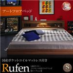 フロアベッド シングル【Rufen】【国産ポケットコイルマットレス付き】ウォルナットブラウン LEDライト・コンセント付きフロアベッド【Rufen】ルーフェン