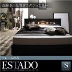 収納ベッド シングル【Estado】【フレームのみ】ブラック LEDライト・コンセント付き収納ベッド【Estado】エスタード