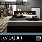 収納ベッド セミダブル【Estado】【フレームのみ】ホワイト LEDライト・コンセント付き収納ベッド【Estado】エスタード