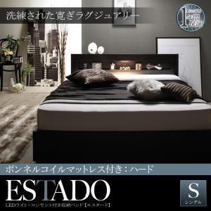 収納ベッド シングル【Estado】【ボンネルコイルマットレス:ハード付き】ブラック LEDライト・コンセント付き収納ベッド【Estado】エスタードの詳細を見る