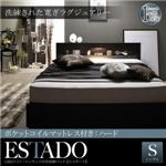 収納ベッド シングル【Estado】【ポケットコイルマットレス(ハード)付き】ホワイト LEDライト・コンセント付き収納ベッド【Estado】エスタード