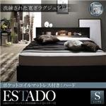 収納ベッド シングル【Estado】【ポケットコイルマットレス(ハード)付き】ブラック LEDライト・コンセント付き収納ベッド【Estado】エスタード