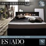 収納ベッド シングル【Estado】【国産ポケットコイルマットレス付き】ホワイト LEDライト・コンセント付き収納ベッド【Estado】エスタード