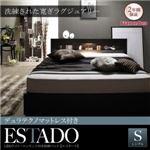 収納ベッド シングル【Estado】【デュラテクノマットレス付き】ホワイト LEDライト・コンセント付き収納ベッド【Estado】エスタード