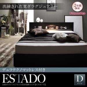 収納ベッド ダブル【Estado】【デュラテクノマットレス付き】ブラック LEDライト・コンセント付き収納ベッド【Estado】エスタードの詳細を見る