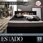 収納ベッド ダブル【Estado】【デュラテクノマットレス付き】ブラック LEDライト・コンセント付き収納ベッド【Estado】エスタード