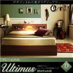 収納ベッド ダブル【Ultimus】【フレームのみ】ウォルナットブラウン LEDライト・コンセント付き収納ベッド【Ultimus】ウルティムス