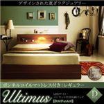収納ベッド ダブル【Ultimus】【ボンネルコイルマットレス:レギュラー付き】フレームカラー:ウォルナットブラウン マットレスカラー:ホワイト LEDライト・コンセント付き収納ベッド【Ultimus】ウルティムス
