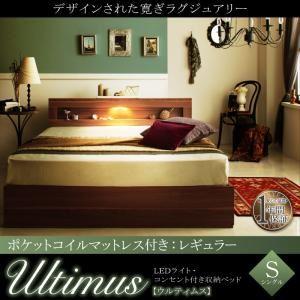 収納ベッド シングル【Ultimus】【ポケットコイルマットレス:レギュラー付き】フレームカラー:ウォルナットブラウン マットレスカラー:ホワイト LEDライト・コンセント付き収納ベッド【Ultimus】ウルティムスの詳細を見る