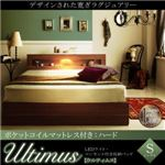 収納ベッド シングル【Ultimus】【ポケットコイルマットレス:ハード付き】ウォルナットブラウン LEDライト・コンセント付き収納ベッド【Ultimus】ウルティムス